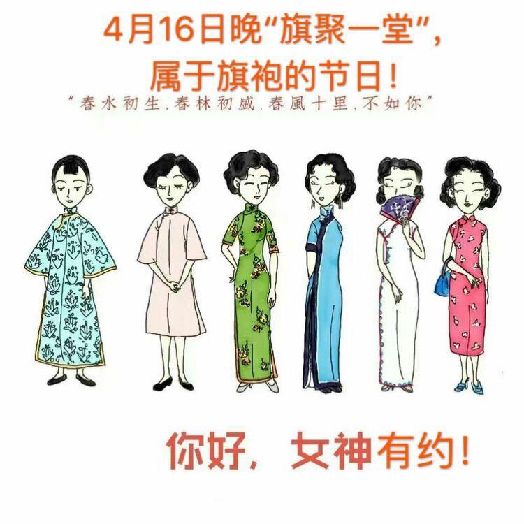 """2017年4月16日晚""""旗聚一堂"""",属于旗袍的节日!"""